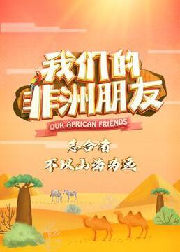 我们的非洲朋友剧照
