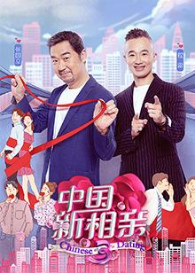 中国新相亲第三季剧照