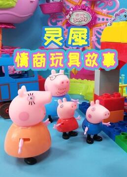 灵犀情商玩具故事剧照