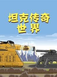 坦克传奇世界剧照