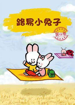 路易小兔子第四季剧照