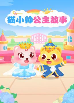 猫小帅公主故事剧照