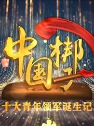 中国梆子十大青年领军诞生记剧照