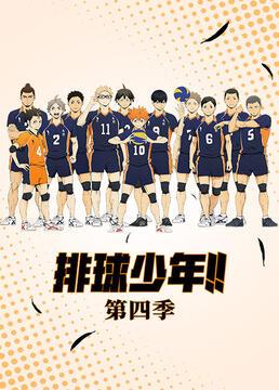 排球少年第四季剧照