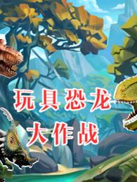 玩具恐龙大作战剧照
