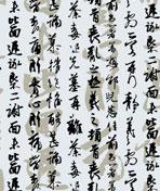 中国书法五千年剧照