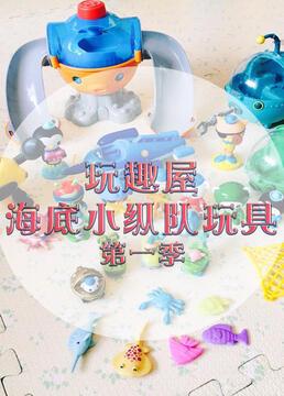 玩趣屋海底小纵队玩具第一季剧照