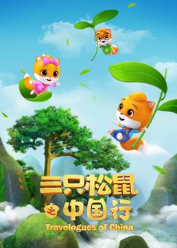 三只松鼠之中国行剧照