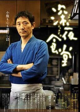 深夜食堂日本版第一季剧照