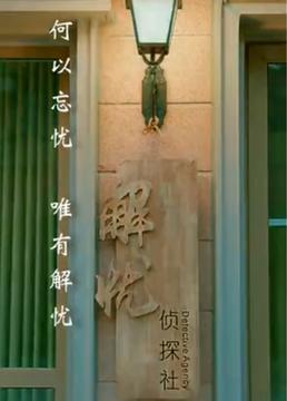 解忧侦探社剧照