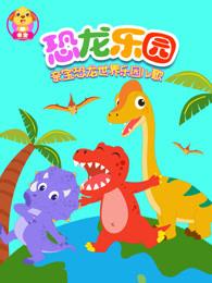 亲宝恐龙世界乐园儿歌剧照