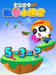 宝宝巴士数学小课堂剧照