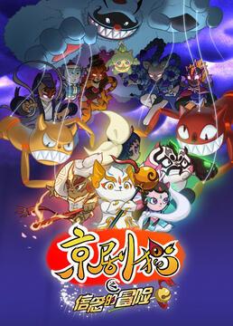 京剧猫之信念的冒险剧照