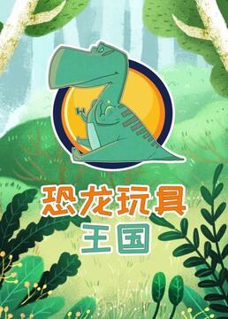 恐龙玩具王国剧照