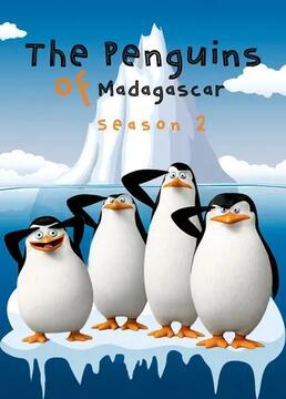 马达加斯加企鹅第二季剧照