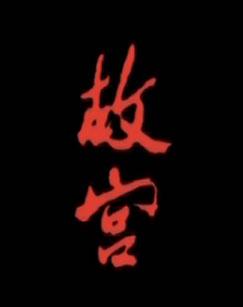 纪录片故宫科教频道版剧照