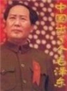 中国出了个毛泽东剧照