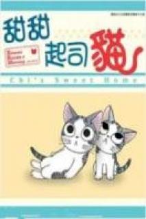 甜甜起司猫第一季剧照
