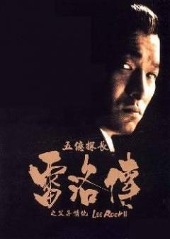 五亿探长雷洛传2:父子情仇剧照