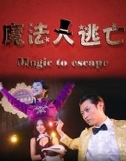 魔法大逃亡剧照