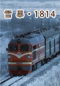雪暴1814剧照