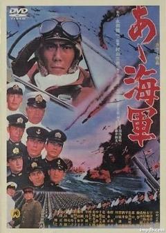 啊!海军剧照