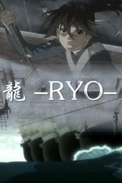 龙 -RYO-剧照