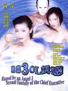 强奸3ol诱惑剧照