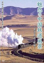 魅力的中国铁道风景剧照