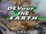 吞噬地球剧照