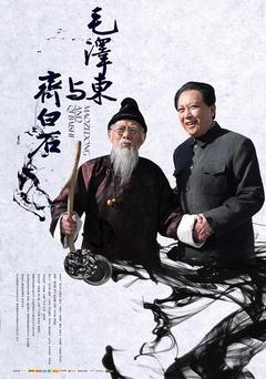 毛泽东与齐白石剧照