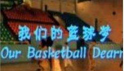 我们的篮球梦剧照