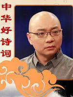 中华好诗词第一季剧照