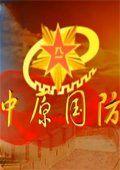 中原国防剧照