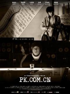 PK.COM.CN剧照