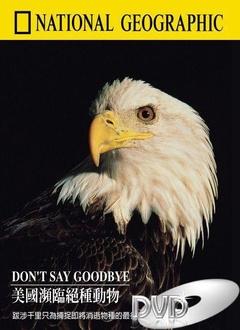 美国频临绝种动物剧照