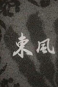 东风第一枝剧照
