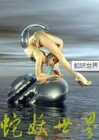 蛇妖世界剧照