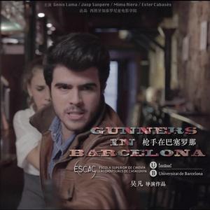 枪手在巴塞罗那剧照