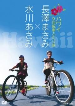 女子自行车夏威夷游记剧照