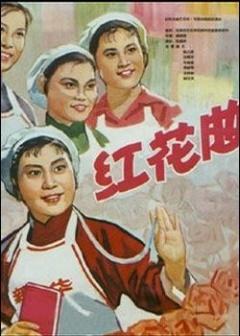 红花曲剧照
