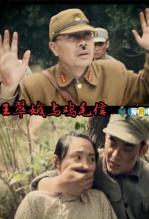王翠娥与鸡毛信剧照