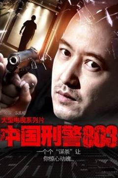 中国刑警803 第一季剧照