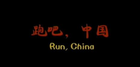 跑吧,中国剧照