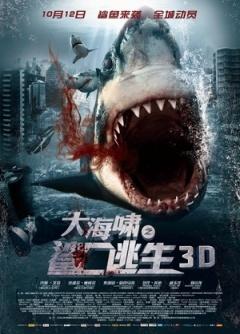 大海啸之鲨口逃生剧照