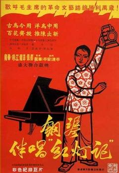 钢琴伴唱《红灯记》剧照