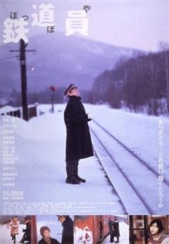 铁道员剧照