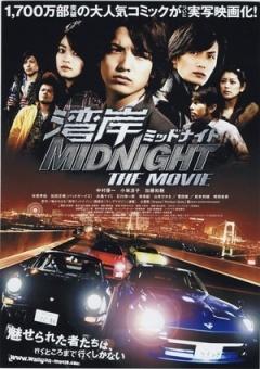 湾岸 midnight the movie剧照