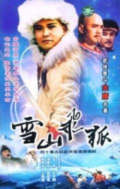 雪山飞狐孟飞版