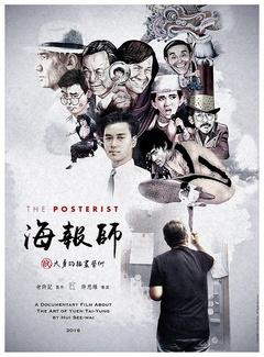海报师:阮大勇的插画艺术剧照